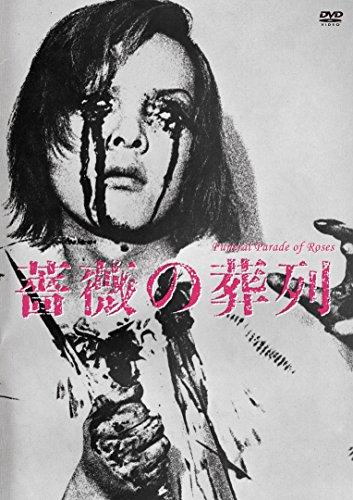 薔薇の葬列<HDニューマスター版>(新・死ぬまでにこれは観ろ! ) [DVD]