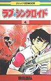 ラブ・シンクロイド (4) (ジェッツコミックス)