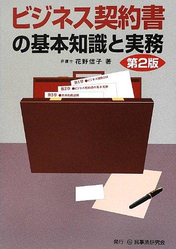 ビジネス契約書の基本知識と実務