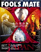 FOOL'S MATE (フールズメイト) 2008年 05月号(No.319) [雑誌]()