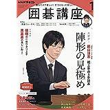 NHKテキスト囲碁講座 2021年 01 月号 [雑誌]