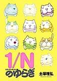 1/Nのゆらぎ (モーニングコミックス)