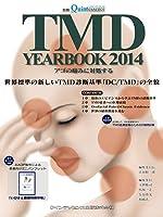 TMD YEARBOOK 2014 アゴの痛みに対処する (別冊 ザ・クインテッセンス)