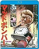 マッドボンバー [Blu-ray] 画像