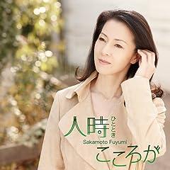 こころが♪坂本冬美のCDジャケット