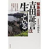 緊急出版 吉田証言は生きている 慰安婦狩りを命がけで告発!初公開の赤旗インタビュー