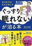 「ぐっすり眠れない」が治る本 (PHP文庫)