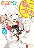 ぬこづけ! 5 (花とゆめCOMICS)