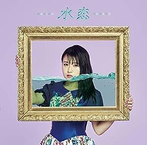 水恋(初回限定盤)