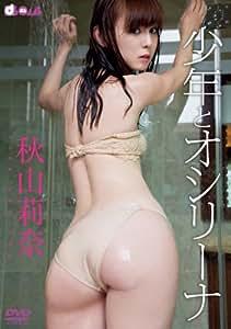 秋山莉奈 少年とオシリーナ [DVD]