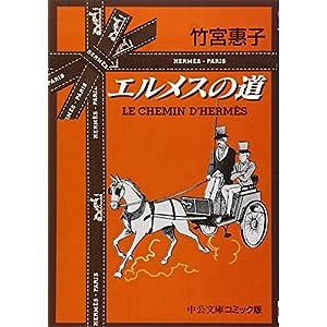 エルメスの道 (中公文庫―コミック版)