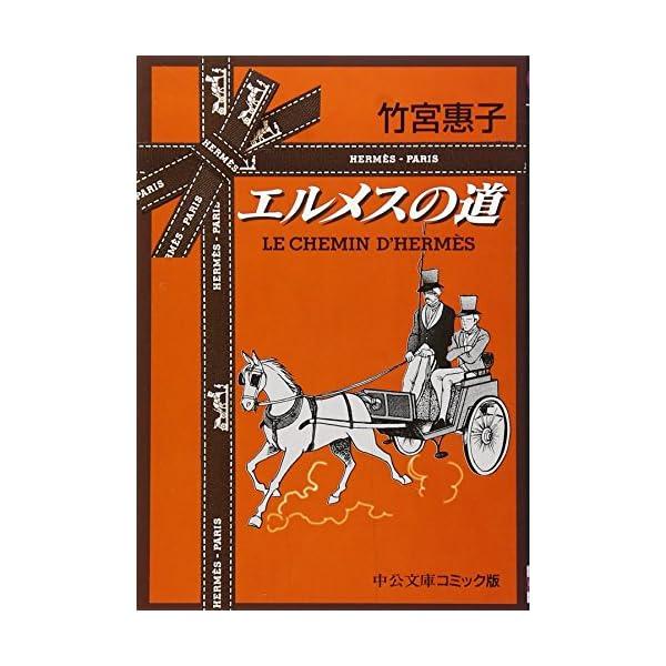エルメスの道 (中公文庫―コミック版)の商品画像
