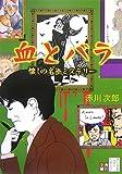 血とバラ 懐しの名画ミステリー―赤川次郎ベストセレクション〈10〉 (角川文庫)