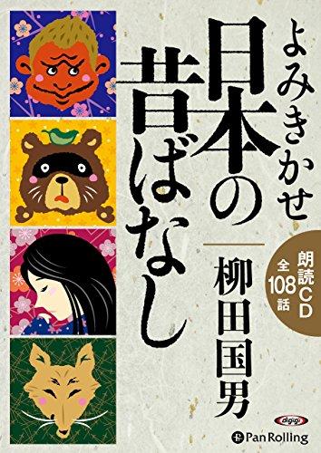 [画像:よみきかせ 日本の昔ばなし (<CD>)]
