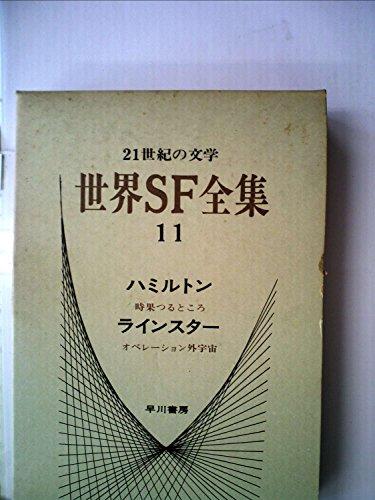 世界SF全集〈第11巻〉ハミルトン.ラインスター (1969年)の詳細を見る