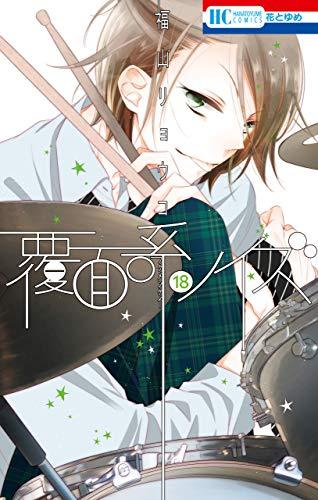 [福山リョウコ]の覆面系ノイズ 18 (花とゆめコミックス)