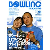 BOWLING magazine (ボウリング・マガジン) 2008年 10月号 [雑誌]