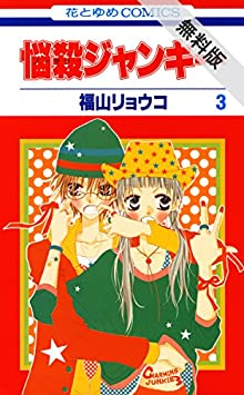 悩殺ジャンキー【期間限定無料版】 3 (花とゆめコミックス)