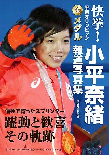 快挙! 平昌冬季オリンピック金メダル 小平奈緒報道写真集 -