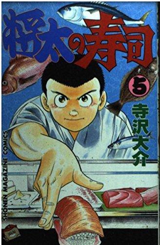 将太の寿司 5 (少年マガジンコミックス)の詳細を見る