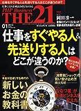 THE 21 (ザ ニジュウイチ) 2014年 01月号 [雑誌]