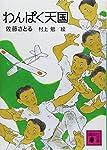 わんぱく天国 (講談社文庫)