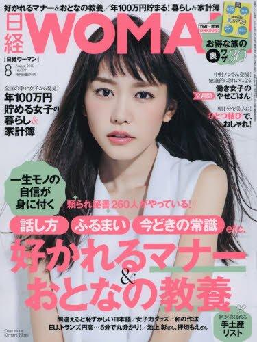 日経WOMAN2016年8月号の詳細を見る