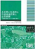 水産物の先進的な冷凍流通技術と品質制御--高品質水産物のグローバル流通を可能に (水産学シリーズ)