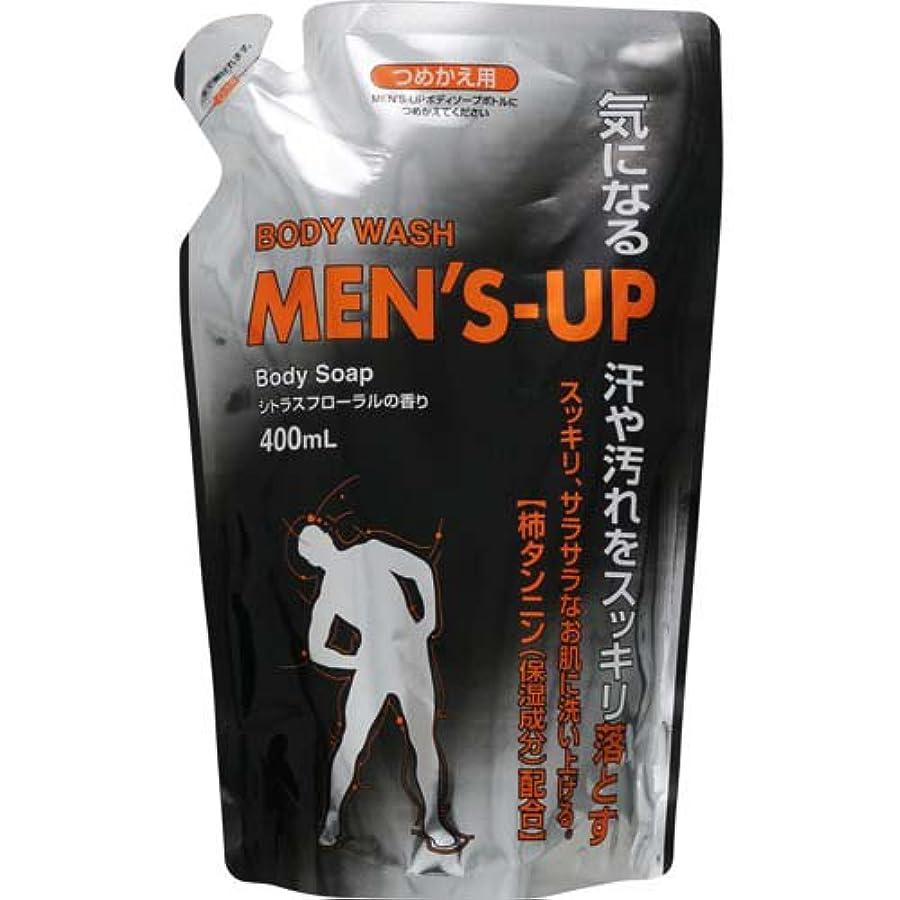 防止買う出発MEN'S-UP(メンズアップ) ボディーソープ 詰替 400ml