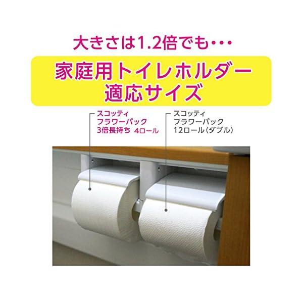スコッティ フラワーパック 3倍長持ち トイレ...の紹介画像7