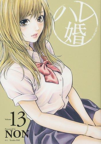 ハレ婚。(13) (ヤンマガKCスペシャル)