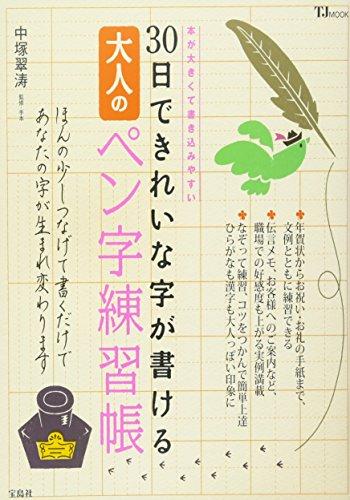 30日できれいな字が書ける 大人のペン字練習帳 (TJMOOK)