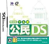 「でる順 公民DS」の画像