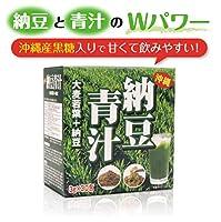 納豆青汁 大麦若葉+納豆 3g×7包 ナットウキナーゼ 沖縄県産品 飲みやすい 甘い 国産 (お試し1週間分)