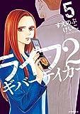 ライフ2 ギバーテイカー(5) (アフタヌーンコミックス)