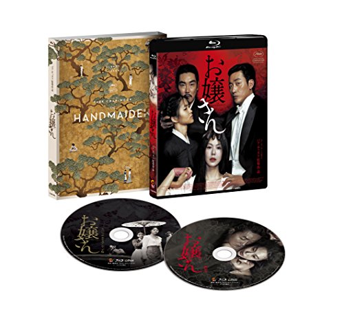 お嬢さん <スペシャル・エクステンデッド版&劇場公開版>2枚組 [Blu-ray]