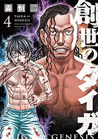 創世のタイガ コミック 1-4巻セット