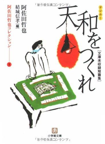阿佐田哲也コレクション〈1〉天和をつくれ (小学館文庫)の詳細を見る