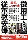 徴用工と従軍慰安婦 韓国、二つの嘘 (月刊Hanadaセレクション)