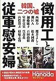 徴用工と従軍慰安婦 韓国、二つの嘘 (月刊Hanadaセレクション) 画像