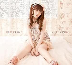 シトロンの雨(初回限定盤)(DVD付)