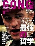 GONG(ゴング)格闘技 2012年8月号