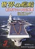 世界の艦船 2018年 03 月号 [雑誌]