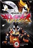 神話戦士ギガゼウス episode-6 さらば、ゼウス技研 完全版 [DVD]
