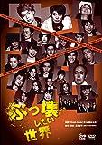 劇団TEAM-ODAC 第14回本公演『ぶっ壊したい世界』(再演)