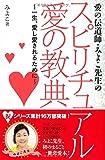 愛の伝道師・みよこ先生のスピリチュアル 愛の教典: 一生、愛し愛されるために