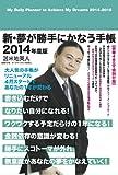 新・夢が勝手にかなう手帳 (4月スタート・2014年度版)