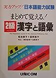 実力アップ!日本語能力試験 漢字と語彙2級