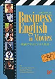 Business English in Movies―映画で学ぶビジネス英語