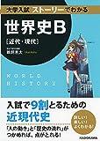 KADOKAWA 鵜飼 恵太 大学入試 ストーリーでわかる世界史B(近代・現代)の画像